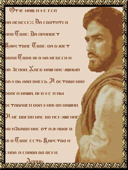 Молитва Господня (Отче наш).